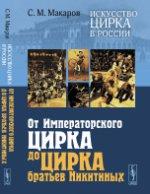 Искусство цирка в России. От Императорского цирка до цирка братьев Никитиных