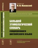 Большой этимологический словарь современного английского языка