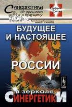 Будущее и настоящее России в зеркале синергетики