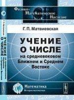 Г. П. Матвиевская. Учение о числе на средневековом Ближнем и Среднем Востоке