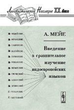 А. Мейе. Введение в сравнительное изучение индоевропейских языков 150x223
