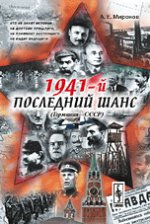 1941-й. Последний шанс (Германия-СССР)