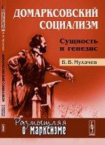 Домарксовский социализм. Сущность и генезис