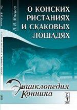 Михаил Назаров. О конских ристаниях и скаковых лошадях