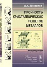 Прочность кристаллических решеток металлов. Методика расчета
