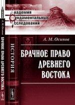 А. М. Осипов. Брачное право Древнего Востока