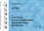 А-Газ и система классификации физических величин