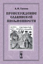 Происхождение славянской письменности