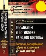 Пословицы и поговорки народов Востока. Систематизированное собрание изречений двухсот народов