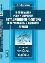 О понимании роли и значения ротационного фактора в образовании и развитии Земли. Факты, дискуссии, выводы