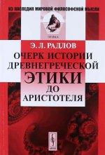 Очерк истории древнегреческой этики до Аристотеля