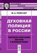 Духовная полиция в России. Религиозно-нравственное попечение и церковный надзор