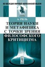 Теория науки и метафизика с точки зрения философского критицизма