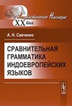 Сравнительная грамматика индоевропейских языков