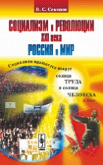 Виктор Семенов. Социализм и революции XXI века. Россия и мир