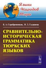 Сравнительно-историческая грамматика тюркских языков