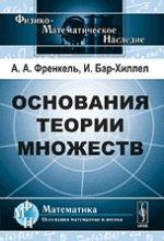 А. А. Френкель. Основания теории множеств