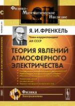 Теория явлений атмосферного электричества