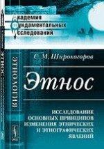 В. И. Ширяев. Этнос. Исследование основных принципов изменения этнических и этнографических явлений
