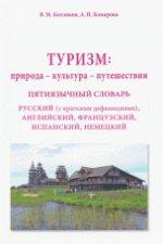 Туризм. Природа - культура - путешествия. Пятиязычный словарь. Русский (с краткими дефинициями), английский, французский, испанский, немецкий