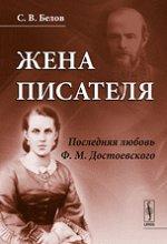 Жена писателя. Последняя любовь Ф. М. Достоевского