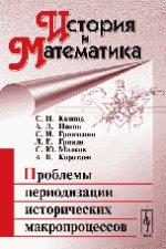 История и математика: Проблемы периодизации исторических макропроцессов