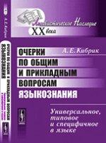 Очерки по общим и прикладным вопросам языкознания