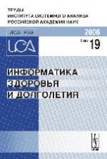 Информатика здоровья и долголетия. Труды Института системного анализа Российской академии наук (ИСА РАН)