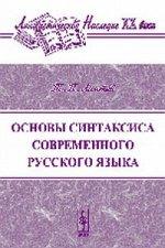 Основы синтаксиса современного русского языка