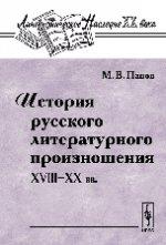 История русского литературного произношения XVIII-XX вв