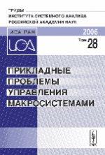 Прикладные проблемы управления макросистемами (Апатиты 2006). Том 28