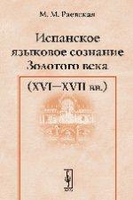 Испанское языковое сознание Золотого века (XVI-XVII вв. )