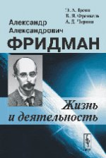 Александр Александрович Фридман. Жизнь и деятельность