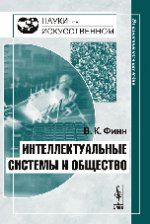 В. К. Финн. Интеллектуальные системы и общество: Сборник статей