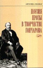 Поэзия прозы в творчестве Гончарова