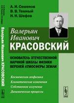 Валерьян Иванович Красовский - основатель отечественной научной школы физики верхней атмосферы Земли