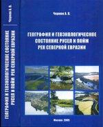 География и геоэкологическое состояние русел и пойм рек Северной Евразии