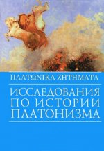 Платоника дзетемата. Исследования по истории платонизма