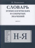 Словарь этимологических и сокрытых значений. Выпуск 4. Буквы Н-Я