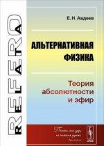Авдеев Е.Н.. Альтернативная физика. Теория абсолютности и эфир 150x211