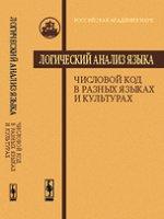 Арутюнова Н.Д.. Логический анализ языка. Числовой код в разных языках и культурах 150x200