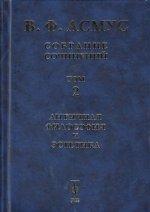 Собрание сочинений. В 7 томах. Том 2. Античная философия и эстетика
