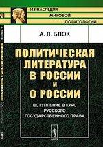 А. Л. Блок. Политическая литература в России и о России. Вступление в курс русского государственного права