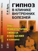 С. В. Буфеев. Гипноз в клинике внутренних болезней. Опыт психотерапии - гипноза и внушения в клинике 150x199
