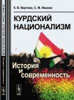 Курдский национализм: История и современность
