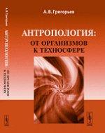 Антропология: от организмов к техносфере