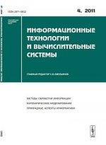 Информационные технологии и вычислительные системы. Выпуск №4, 2011