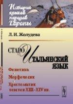 Л. И. Жолудева. Староитальянский язык. Фонетика. Морфология. Хрестоматия текстов XIII-XIV вв