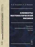 Элементы математической физики. Среда из невзаимодействующих частиц