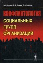 Конфликтология социальных групп и организаций